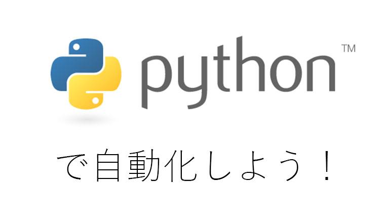 Pythonで自動化しよう