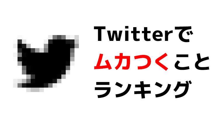Twitterでムカつくことランキング