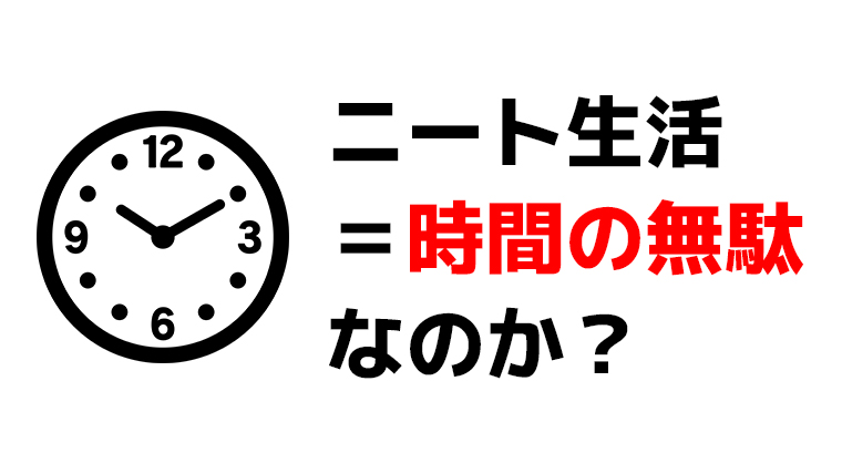 ニート生活=時間の無駄なのか?